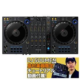 【解説動画付き】 Pioneer DJ DDJ-FLX6 serato rekordbox どちらも対応! DJコントローラー 【パイオニア】