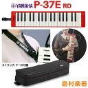 【メーカー保証1年付き】 YAMAHA P-37E RD レッド 大人のピアニカ 【ヤマハ P37ERD 鍵盤ハーモニカ ピアニカ】