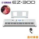 キーボード 電子ピアノ YAMAHA EZ-300 光る鍵盤 61鍵盤 【ヤマハ EZ300】