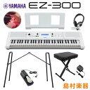 キーボード 電子ピアノ YAMAHA EZ-300 純正スタンド・Xイス・ヘッドホン・ペダルセット 光る鍵盤 61鍵盤 【ヤマハ EZ3…
