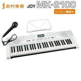 【解説動画あり】キーボード 電子ピアノ JOY MK-2100 61鍵盤 マイク・譜面台付き 【ジョイ 初心者 子供 キッズ プレゼント】【島村楽器オンラインストア限定】 楽器