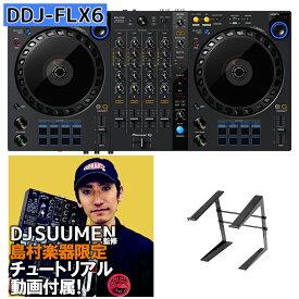 【解説動画付き】 Pioneer DJ DDJ-FLX6 +PCスタンドセット serato rekordbox どちらも対応! 【パイオニア】