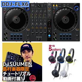 Pioneer DJ DDJ-FLX6+選べるヘッドホンセット serato rekordbox どちらも対応! DJコントローラー 【パイオニア】