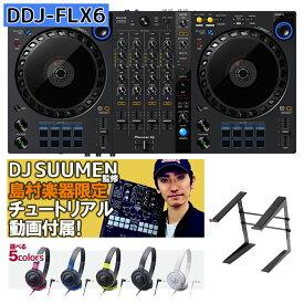 Pioneer DJ DDJ-FLX6+PCスタンド+選べるヘッドホンセット serato rekordbox どちらも対応! DJコントローラー 【パイオニア】