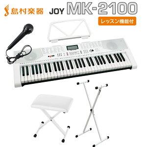 【解説動画あり】キーボード 電子ピアノ JOY MK-2100 白スタンド・白イスセット 61鍵盤 マイク・譜面台付き 【ジョイ 初心者 子供 キッズ プレゼント】 楽器