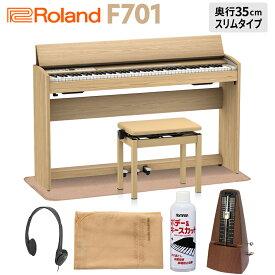 Roland F701 LA 電子ピアノ 88鍵盤 イトマサマット&メトロノームセット 【ローランド】【配送設置無料・代引不可】