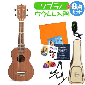 Bamboo Guitars Exotic Mahogany Soprano Ukulele w/EQ ウクレレ初心者セット スタンド付き入門8点セット ソプラノウクレレ ピックアップ付き 【バンブーギターズ BU-21EXQ】