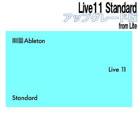 Ableton Live11 Standard アップグレード版 from Lite 【エイブルトン】[メール納品 代引き不可]