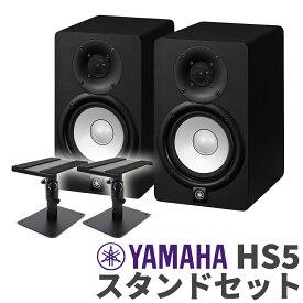 YAMAHA HS5 ペア スピーカースタンドセット パワードモニタースピーカー 【ヤマハ】