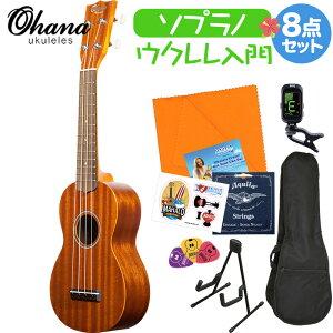 Ohana SK-10 ウクレレ初心者セット スタンド付き入門8点セット ソプラノウクレレ 【オハナ】