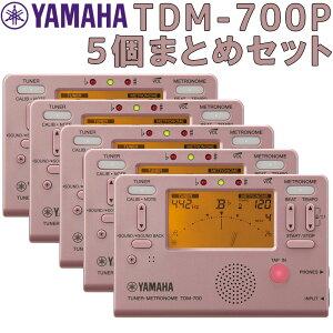 YAMAHA TDM-700P 5個まとめセット チューナーメトロノーム 【ヤマハ】
