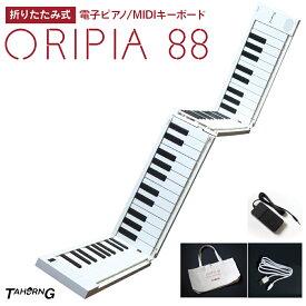 TAHORNG ORIPIA88 オリピア88 OP88 折りたたみ式電子ピアノ MIDIキーボード 88鍵盤 バッテリー内蔵 【タホーン】