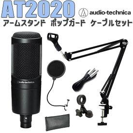audio-technica AT2020 コンデンサーマイク アームスタンド ポップガード ケーブル セット 【オーディオテクニカ】