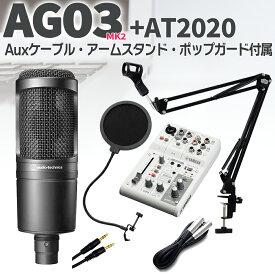 YAMAHA AG03 + audio-technica AT2020 セット ブームスタンド ポップガード Auxケーブル付 【ヤマハ お得セット オーディオインターフェース】