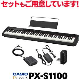 【即納可能】 CASIO PX-S1100 BK ブラック 電子ピアノ 88鍵盤 【カシオ PXS1100 Privia プリヴィア】【PX-S1000後継品】
