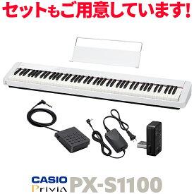 【即納可能】 CASIO PX-S1100 WE ホワイト 電子ピアノ 88鍵盤 【カシオ PXS1100 Privia プリヴィア】【PX-S1000後継品】