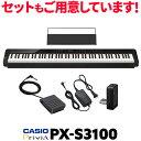 CASIO PX-S3100 電子ピアノ 88鍵盤 【カシオ PXS3100 Privia プリヴィア】