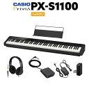 【即納可能】 CASIO PX-S1100 BK ブラック 電子ピアノ 88鍵盤 ヘッドホンセット 【カシオ PXS1100 Privia プリヴィア…