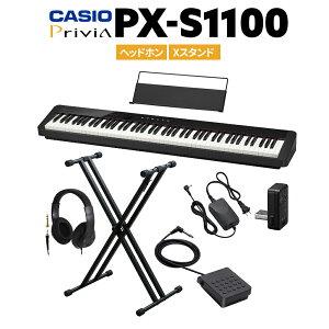 CASIO PX-S1100 BK ブラック 電子ピアノ 88鍵盤 ヘッドホン・Xスタンドセット 【カシオ PXS1100 Privia プリヴィア】【PX-S1000後継品】