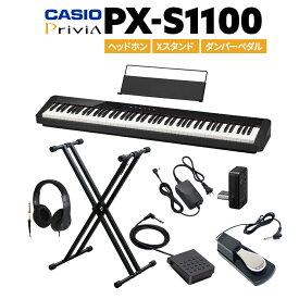 【即納可能】 CASIO PX-S1100 BK ブラック 電子ピアノ 88鍵盤 ヘッドホン・Xスタンド・ダンパーペダルセット 【カシオ PXS1100 Privia プリヴィア】【PX-S1000後継品】