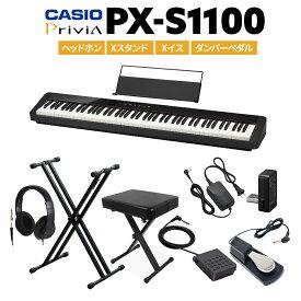 【即納可能】 CASIO PX-S1100 BK ブラック 電子ピアノ 88鍵盤 ヘッドホン・Xスタンド・Xイス・ダンパーペダルセット 【カシオ PXS1100 Privia プリヴィア】【PX-S1000後継品】