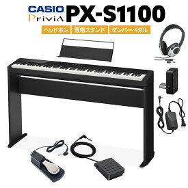 【即納可能】 CASIO PX-S1100 BK ブラック 電子ピアノ 88鍵盤 ヘッドホン・専用スタンド・ダンパーペダルセット 【カシオ PXS1100 Privia プリヴィア】【PX-S1000後継品】