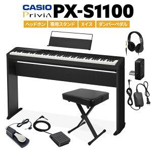 【即納可能】 CASIO PX-S1100 BK ブラック 電子ピアノ 88鍵盤 ヘッドホン・専用スタンド・Xイス・ダンパーペダルセット 【カシオ PXS1100 Privia プリヴィア】【PX-S1000後継品】