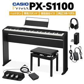 【即納可能】 CASIO PX-S1100 BK ブラック 電子ピアノ 88鍵盤 ヘッドホン・専用スタンド・高低自在イス・純正3本ペダルセット 【カシオ PXS1100 Privia プリヴィア】【PX-S1000後継品】