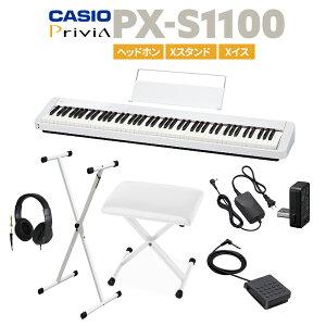 【即納可能】 CASIO PX-S1100 WE ホワイト 電子ピアノ 88鍵盤 ヘッドホン・Xスタンド・Xイスセット 【カシオ PXS1100 Privia プリヴィア】【PX-S1000後継品】