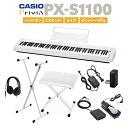 【即納可能】 CASIO PX-S1100 WE ホワイト 電子ピアノ 88鍵盤 ヘッドホン・Xスタンド・Xイス・ダンパーペダルセット …