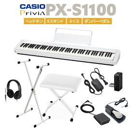 【即納可能】 CASIO PX-S1100 WE ホワイト 電子ピアノ 88鍵盤 ヘッドホン・Xスタンド・Xイス・ダンパーペダルセット 【カシオ PXS1100 Privia プリヴィア】【PX-S1000後継品】