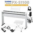 【即納可能】 CASIO PX-S1100 WE ホワイト 電子ピアノ 88鍵盤 ヘッドホン・専用スタンド・Xイス・ダンパーペダルセッ…