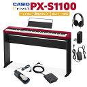 【即納可能】 CASIO PX-S1100 RD レッド 電子ピアノ 88鍵盤 ヘッドホン・専用スタンド・ダンパーペダルセット 【カシ…