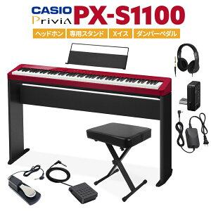 【即納可能】 CASIO PX-S1100 RD レッド 電子ピアノ 88鍵盤 ヘッドホン・専用スタンド・Xイス・ダンパーペダルセット 【カシオ PXS1100 Privia プリヴィア】【PX-S1000後継品】