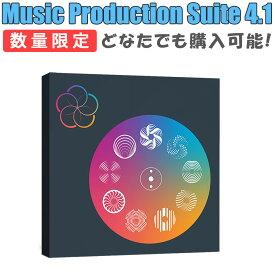 [在庫処分特価] iZotope Music Production Suite 4 [Ozone9 AD/Neutron3 AD/Nectar 3 Plus /RX8 Standard/VocalSynth2/Melodyne 5 essental他] 【アイゾトープ】