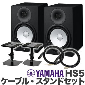 YAMAHA HS5 ペア TRS-XLRケーブル スピーカースタンドセット おすすめ モニタースピーカー 【ヤマハ】