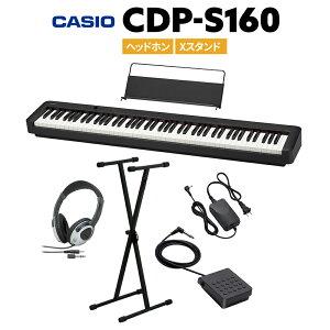 CASIO CDP-S160 BK ブラック 電子ピアノ 88鍵盤 ヘッドホン・Xスタンドセット 【カシオ CDPS160】