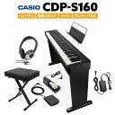 CASIO CDP-S160 BK ブラック 電子ピアノ 88鍵盤 ヘッドホン・専用スタンド・Xイス・ダンパーペダルセット 【カシオ CD…