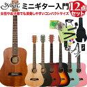 S.Yairi YM-02 アコースティックギター初心者セット12点セット ミニギター 【Sヤイリ】