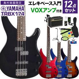 YAMAHA TRBX174 ベース 初心者 12点セット 【VOXアンプ付】 入門モデル 【ヤマハ】【オンラインストア限定】