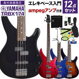 YAMAHA TRBX174 ベース 初心者 12点セット 【ampegアンプ付】 入門モデル 【ヤマハ】【オンラインストア限定】