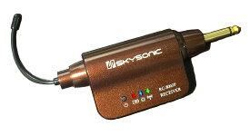 SKYSONIC WL-800JP BR アコギ用ワイヤレスピックアップ ブラウン【島村楽器限定カラー】 【スカイソニック】