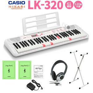 キーボード 電子ピアノ CASIO LK-320 光ナビゲーションキーボード 61鍵盤 白スタンド・ヘッドホンセット 【カシオ】
