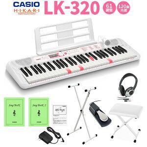キーボード 電子ピアノ CASIO LK-320 光ナビゲーションキーボード 61鍵盤 白スタンド・白イス・ヘッドホン・ペダルセット 【カシオ】