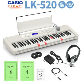 キーボード 電子ピアノ CASIO LK-520 光ナビゲーションキーボード 61鍵盤 ヘッドホンセット 【カシオ】