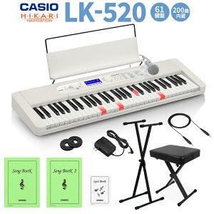 キーボード 電子ピアノ CASIO LK-520 光ナビゲーションキーボード 61鍵盤 スタンド・イスセット 【カシオ】