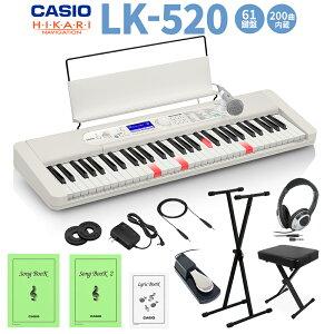 キーボード 電子ピアノ CASIO LK-520 光ナビゲーションキーボード 61鍵盤 スタンド・イス・ヘッドホン・ペダルセット 【カシオ】
