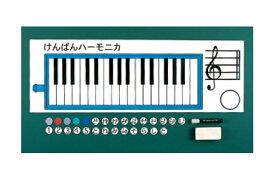 全音 ZKM-4 鍵盤ハーモニカ指導マグネットシート 【ゼンオン】