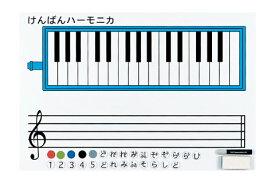 全音 ZKM-44 鍵盤ハーモニカ指導マグネットシート 五線入リ 【ゼンオン】