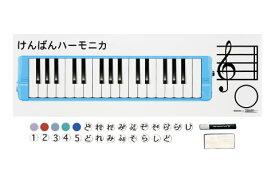 全音 ZKM-5 鍵盤ハーモニカ指導マグネットシート 【ゼンオン】